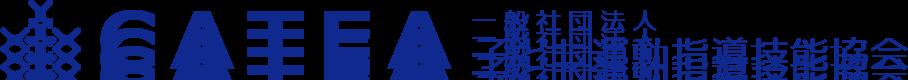 CATEA 一般社団法人 子ども運動指導技能協会