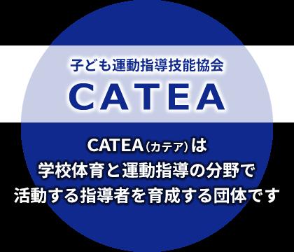 一般社団法人 子ども運動指導技能協会 CATEA : CATEA(カテア)は学校体育と運動指導の分野で活動する指導者を育成する団体です